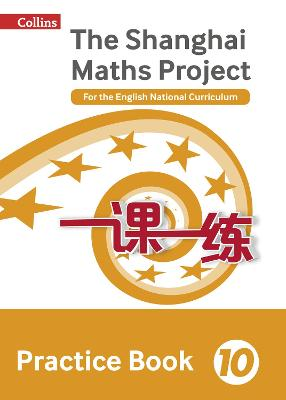 The Shanghai Maths Project Practice Book Year 10 For the English National Curriculum by Fan Lianghuo