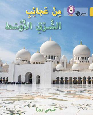 Wonders of the Middle East Level 9 by Subhi Zora