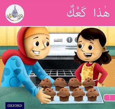 The Arabic Club Readers: Pink Band A: This is cake by Rabab Hamiduddin, Amal Ali, Ilham Salimane, Maha Sharba