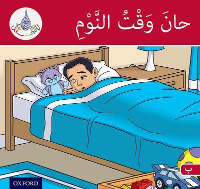 The Arabic Club Readers: Red Band: It's Time to Sleep by Rabab Hamiduddin, Amal Ali, Ilham Salimane, Maha Sharba
