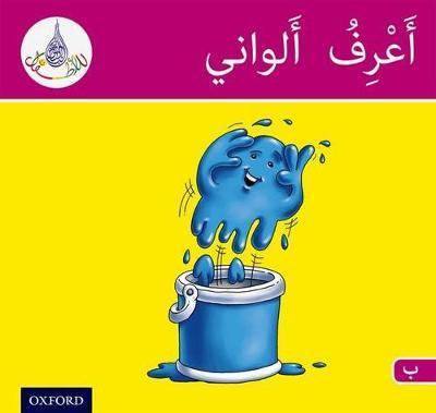 The Arabic Club Readers: Pink Band B: I know my colours by Rabab Hamiduddin, Amal Ali, Ilham Salimane, Maha Sharba
