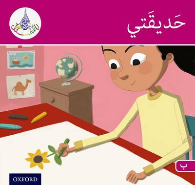 The Arabic Club Readers: Pink Band B: My Garden by Rabab Hamiduddin, Amal Ali, Ilham Salimane, Maha Sharba