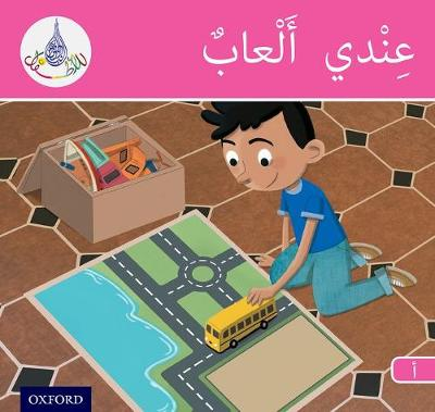 The Arabic Club Readers: Pink A Band: I have toys by Rabab Hamiduddin, Amal Ali, Ilham Salimane, Maha Sharba