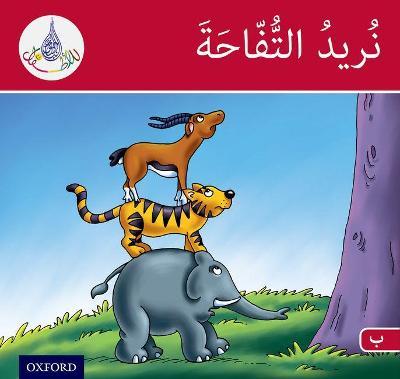 The Arabic Club Readers: Red Band B: We Want the Apple by Rabab Hamiduddin, Amal Ali, Ilham Salimane, Maha Sharba