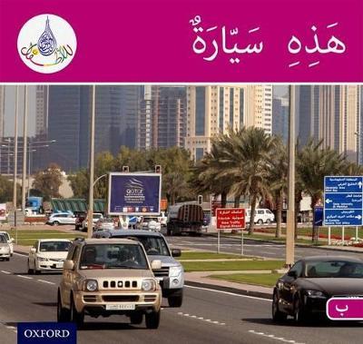 The Arabic Club Readers: Pink Band B: This is a car by Rabab Hamiduddin, Amal Ali, Ilham Salimane, Maha Sharba