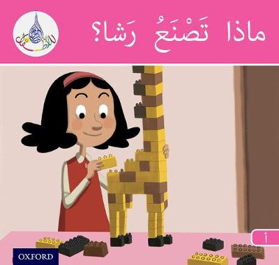 The Arabic Club Readers: Pink Band A: What is Rasha Making? by Rabab Hamiduddin, Amal Ali, Ilham Salimane, Maha Sharba