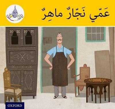 The Arabic Club Readers: Yellow Band: My Uncle is a clever Carpenter by Rabab Hamiduddin, Amal Ali, Ilham Salimane, Maha Sharba