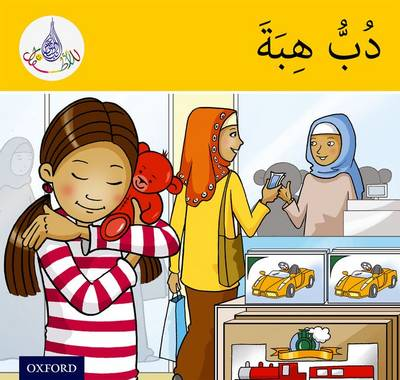 The Arabic Club Readers: Yellow Band:: Hiba's Teddy Bear (Pack of 6) by Rabab Hamiduddin, Amal Ali, Ilham Salimane, Maha Sharba