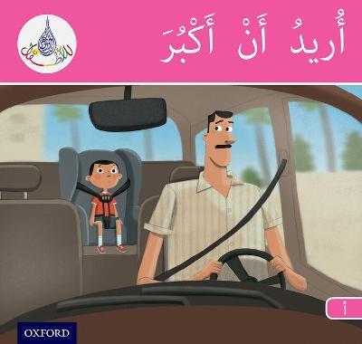 The Arabic Club Readers: Pink Band A: I Want to Grow Up by Rabab Hamiduddin, Amal Ali, Ilham Salimane, Maha Sharba