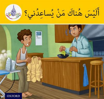 The Arabic Club Readers: Yellow Band: Is there anybody to help? by Rabab Hamiduddin, Amal Ali, Ilham Salimane, Maha Sharba