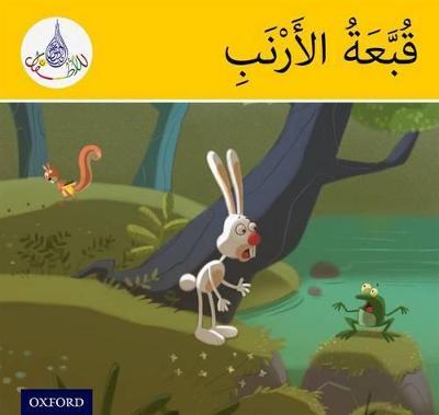The Arabic Club Readers: Yellow Band: The Rabbit's Hat by Rabab Hamiduddin, Amal Ali, Ilham Salimane, Maha Sharba