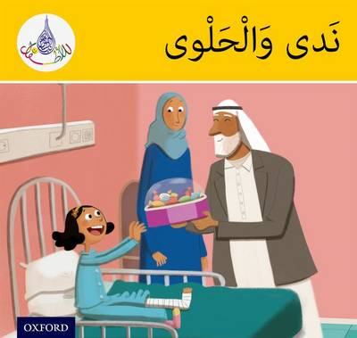The Arabic Club Readers: Yellow Band: Nada and the Sweets by Rabab Hamiduddin, Amal Ali, Ilham Salimane, Maha Sharba