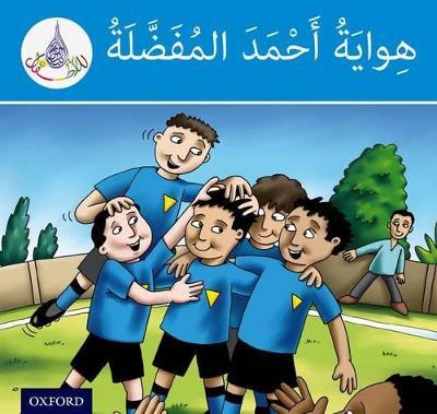 The Arabic Club Readers: Blue Band:: Ahmed's Favourite Hobby (Pack of 6) by Rabab Hamiduddin, Amal Ali, Ilham Salimane, Maha Sharba