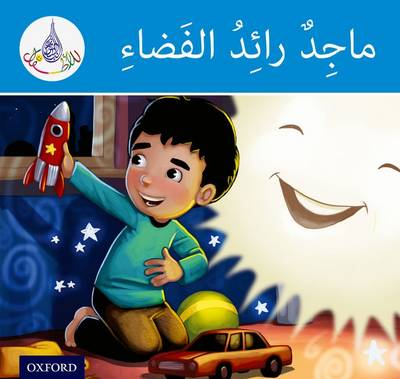 The Arabic Club Readers: Blue Band:: Majid The Astronaut (Pack of 6) by Rabab Hamiduddin, Amal Ali, Ilham Salimane, Maha Sharba