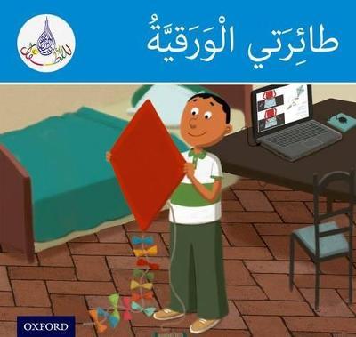 The Arabic Club Readers: Blue Band:: My Kite (Pack of 6) by Rabab Hamiduddin, Amal Ali, Ilham Salimane, Maha Sharba
