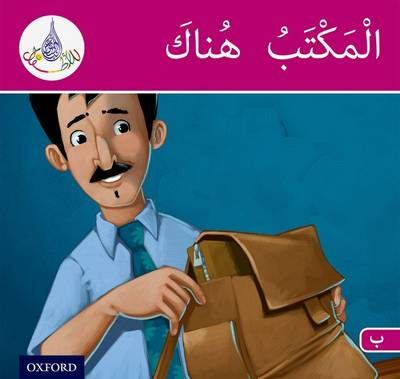 The Arabic Club Readers: Pink Band B: The office is there by Rabab Hamiduddin, Amal Ali, Ilham Salimane, Maha Sharba