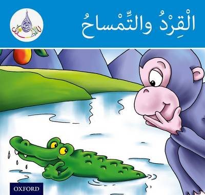 The Arabic Club Readers: Blue Band:: The Monkey And The Crocodile (Pack of 6) by Rabab Hamiduddin, Amal Ali, Ilham Salimane, Maha Sharba