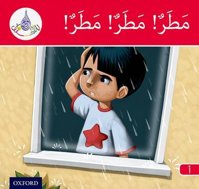 The Arabic Club Readers: Red Band A: Rain, Rain, Rain by Rabab Hamiduddin, Amal Ali, Ilham Salimane, Maha Sharba