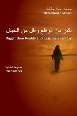 Bigger Than Reality and Less Than Fantasy by Mohammad Mashat
