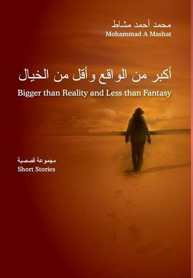 Bigger Than Reality and Less Than Fantasy by Mohammad Mashat, Muohammad Aohmad Mashshaaot