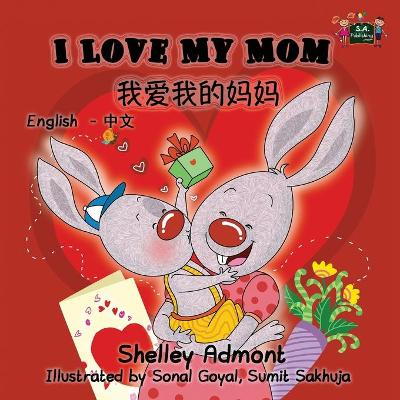 I Love My Mom English Chinese Bilingual Edition by Shelley Admont