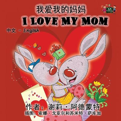 I Love My Mom Chinese English Bilingual Edition by Shelley Admont