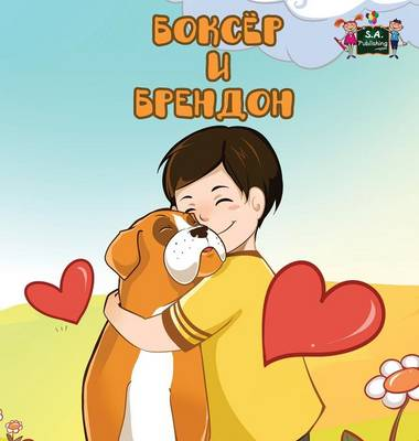 Boxer and Brandon Russian Edition by S a Publishing