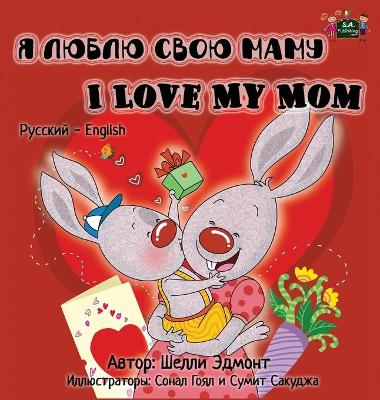 I Love My Mom Russian English Bilingual Edition by Shelley Admont