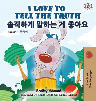 I Love to Tell the Truth English Korean Bilingual Edition by Shelley Admont, S a Publishing