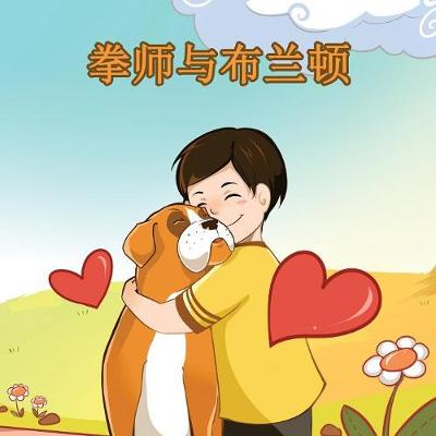 Boxer and Brandon Chinese Edition by S a Publishing