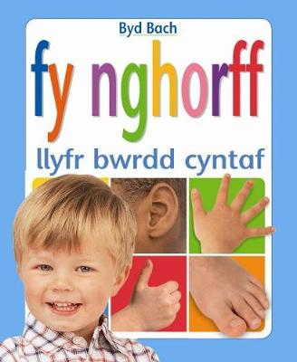 Cyfres Byd Bach: Fy Nghorff - Llyfr Bwrdd Cyntaf by Christiane Gunzi