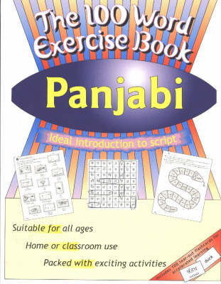 100 Word Exercise Book by Mangat Bhardwaj, Harinder Kaur