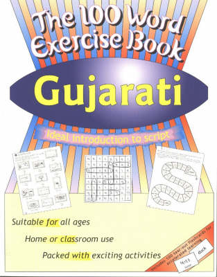 100 Word Exercise Book by Ami Josh, Jayanti Patel