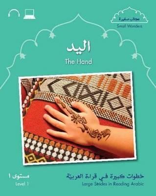 Small Wonders: The Hand by Mahmoud Gaafar, Jane Wightwick