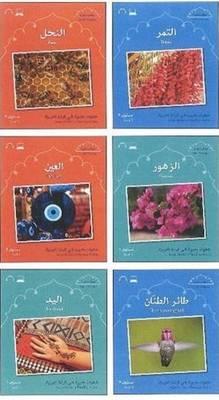 Small Wonders Series: Complete Set by Mahmoud Gaafar, Jane Wightwick