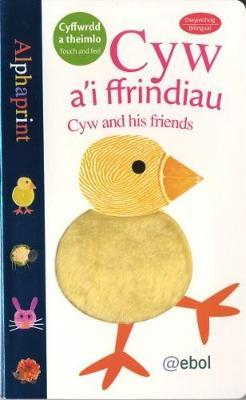 Cyw a'i Ffrindiau by Jo Ryan, Sarah Powell, Amy A. Oliver
