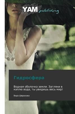 Gidrosfera by Shirokova Vera