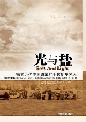 Salt and Light Lives of Faith That Shaped Modern China by Dr Carol Lee Hamrin