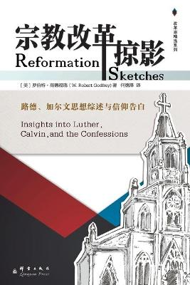 Reformation Sketches by W Robert Godfrey