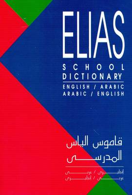 English-Arabic and Arabic-English School Dictionary English-Arabic & Arabic-English by E. A. Elias, E. E. Elias