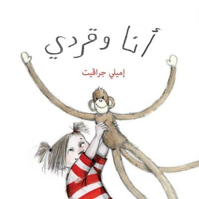 Monkey and Me - Ana Wa Qirdi by Emily Gravett