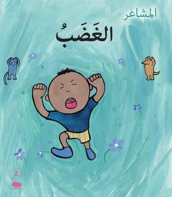 Al Ghadab (Angry) Feelings Series by Sarah Medina