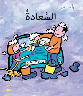 Al Saada (Happy) by Sarah Medina