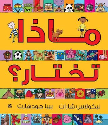 Matha Takhtar? (You Choose- Arabic) by Pippa Goodhart