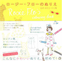 Rosie Flo's Springtime Colouring Book Japanese Edition by Roz Streeten