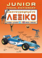 Junior Visual Dictionary Greek / English by Kafkas Publications