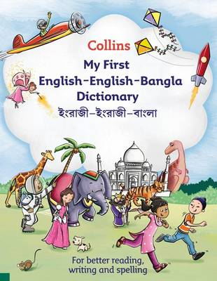 Collins My First English-English-Bangla Dictionary by