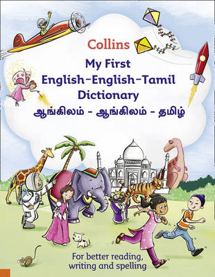 Collins My First English-English-Tamil Dictionary by