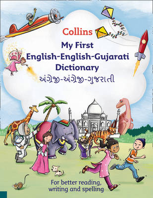 Collins First - Collins My First English-English-Gujarati Dictionary by