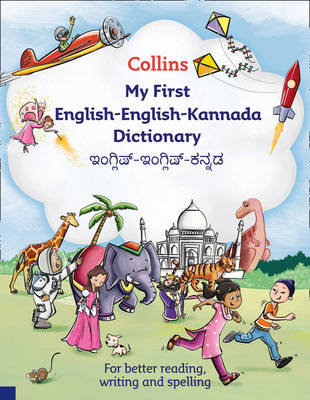 Collins My First English-English-Kannada Dictionary by